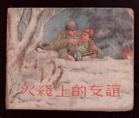 稀缺本   老版连环画《火线上的友谊》1956年一版4印