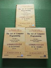 英文影印版:计算机程序设计艺术(第1卷-基本算法 第3版、第2卷-半数值算法 第3版、第3卷-排序和查找 第2版)16开精装