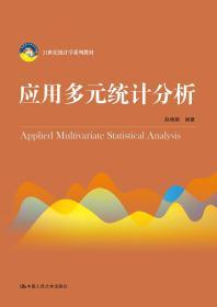 应用多元统计分析()