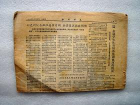 参考消息,1974年。苏联要部署核导弹