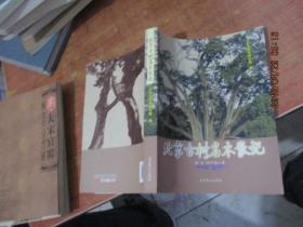 北京古树名木散记