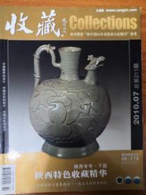 收藏 2010.07