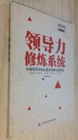 国联商学院系列丛书(图解版):领导力修炼系统:卓越领导者的正能量和太极智慧