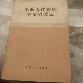 革命现代京剧主要唱段选