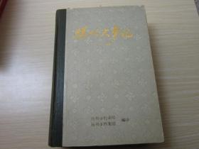 扬州大事记  (1949-1988)