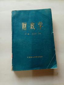 财政学(1984年一版一印,馆藏!)