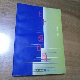 七十二级台阶(作者签名本)