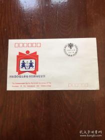 国际SOS儿童村40周年纪念日纪念封