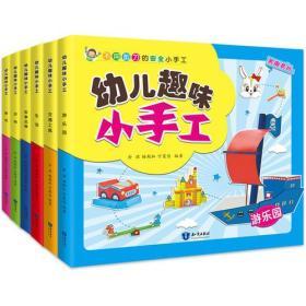幼儿趣味小手工书全套共6册儿童手工制作益智男孩DIY创意纸飞机游9787501597086 n