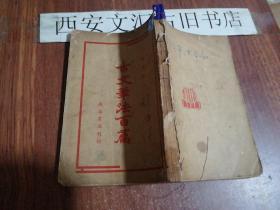 精校铜版--古文笔法百篇(二十卷全)