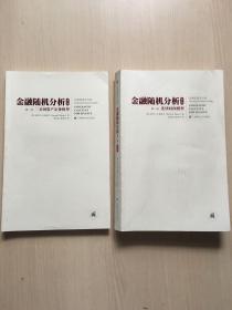 金融随机分析 全二卷 (修订版)