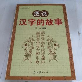 图说汉字的故事