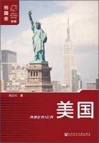 列国志(新版):美国  现货