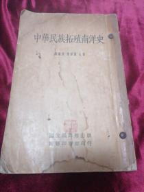 中华民族拓殖南洋史
