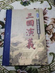 中国古典文学四大名著绣像本(珍藏版)