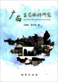 送书签cs-9787116102927-广西生态来保佑研究