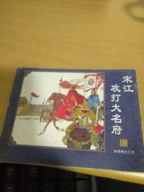 连环画 水浒传(30)宋江攻打大明府