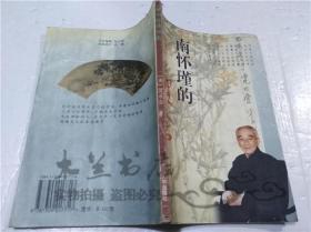 南怀瑾的理念 (美)侯承业 复旦大学出版社 1997年6月 大32开软精装