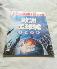 足球周刊2005贺岁版