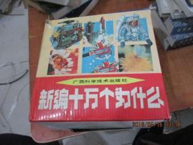 新编十万个为什么 (19册合售.盒装)