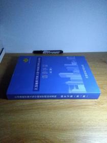 江苏地税省级大集中税收管理信息系统操作手册  第三册