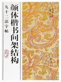 颜体楷书间架结构 九十二法字帖 杨璐 中国书店出版社
