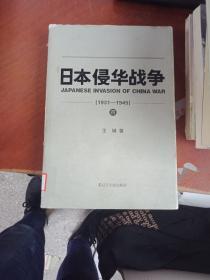 【急速发货】日本侵华战争(1931-1945)四 9787205081454