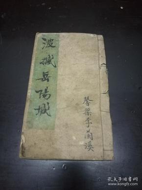 少見清代許昌天成堂白紙精刻本 《鑒略四字書》 一冊全,品佳,版本少見。