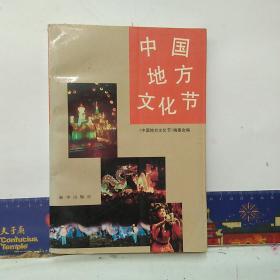 中国地方文化节