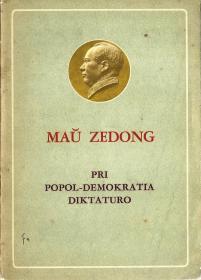 论人民民主专政(世界语版)
