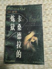 卡桑德拉的炼狱(正版,仅印3000册)