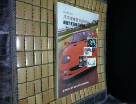 高级轿车故障码诊断手册(欧美卷):北京理工大学汽车维修服务网资料