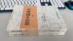 简明中国通史(上下册)