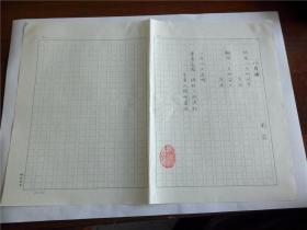 B0589诗之缘旧藏,台湾中生代诗人刘菲上世纪精品代表作手迹1页