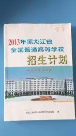 2013年黑龙江省全国普通高等学校招生计划