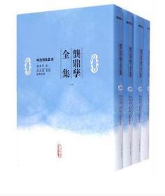 全新正版  龚鼎孳全集(1-4) 人民文学出版社 孙克强