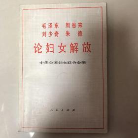毛泽东 周恩来 刘少奇 朱德论妇女解放