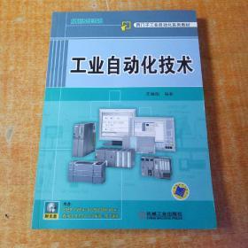 西门子工业自动化系列教材:工业自动化技术 带光盘