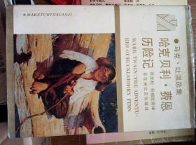 哈克贝利·费恩历险记:外国文学经典阅读丛书
