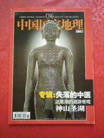 中国国家地理 2003.7
