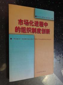 """市场化进程中的组织制度创新:""""布吉模式""""的创新价值及其对中国农产品流通体制改革的启示(见注明)"""