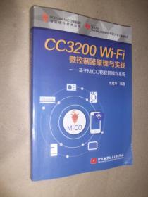 CC3200Wi-Fi微控制器原理与实践:基于MiCO物联网操作系统