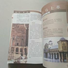 世界最具魅力的历史名城