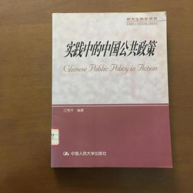 高等教育公共管理类核心课程教材:实践中的中国公共政策(无笔记馆藏)
