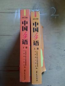 中国手语(修订版)上下册