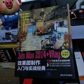 3ds Max 2014+VRay 效果图制作入门与实战经典