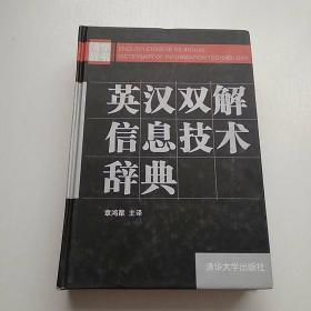 英汉双解信息技术辞典