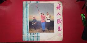 淮北花鼓戏:新人骏马(中国唱片:M-2128)