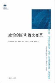 政治创新与概念变革:凤凰文库·人文与社会系列(正版品佳 快速发出)