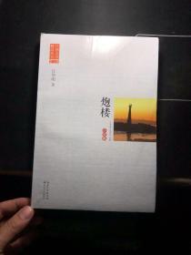 炮楼(江西文学精品丛书·第三辑)  全新未拆封!